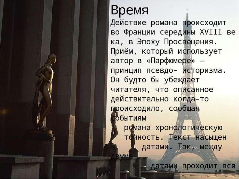 Время Действие романа происходит воФранциисерединыXVIIIвека, вЭпоху Прос...