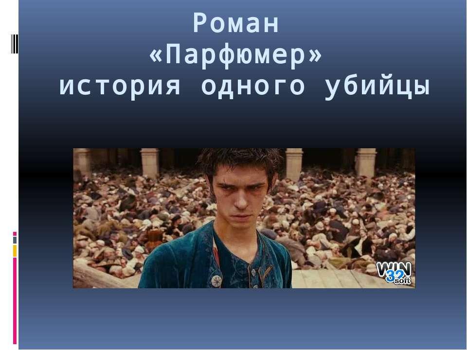 Роман «Парфюмер» история одного убийцы
