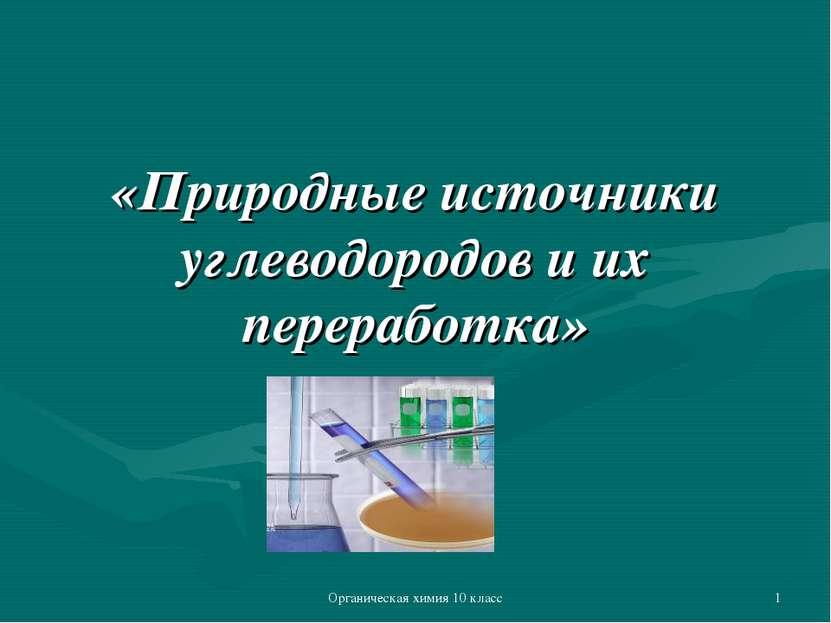 Органическая химия 10 класс * «Природные источники углеводородов и их перераб...