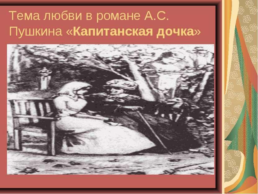 Тема любви в романе А.С. Пушкина «Капитанская дочка»
