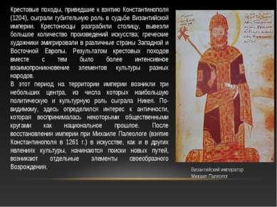 Крестовые походы, приведшие к взятию Константинополя (1204), сыграли губитель...