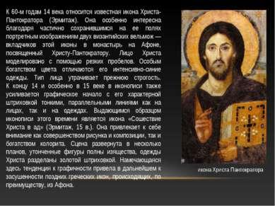 К 60-м годам 14 века относится известная икона Христа-Пантократора (Эрмитаж)....