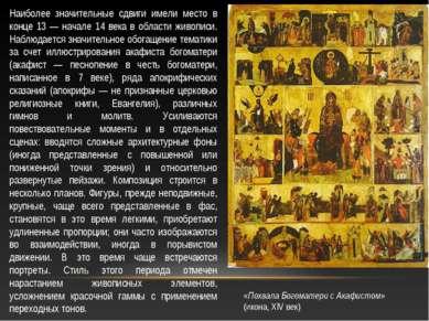 Наиболее значительные сдвиги имели место в конце 13 — начале 14 века в област...