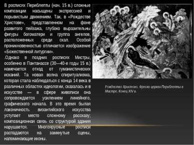 В росписях Периблепты (нач. 15 в.) сложные композиции насыщены экспрессией и ...