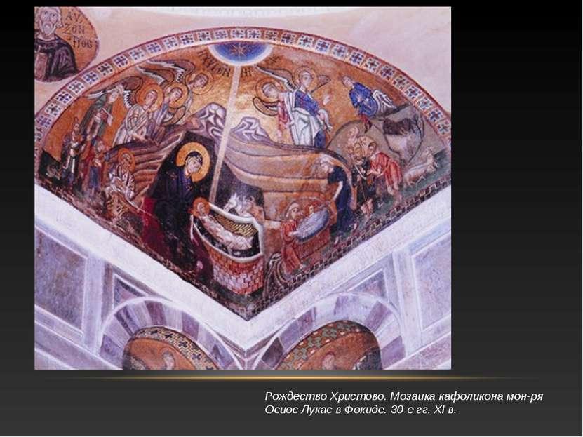 Рождество Христово. Мозаика кафоликона мон-ря Осиос Лукас в Фокиде. 30-е гг. ...