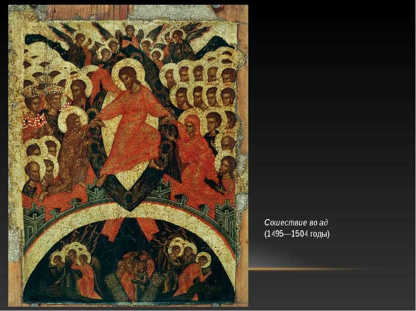 Сошествие во ад (1495—1504 годы)