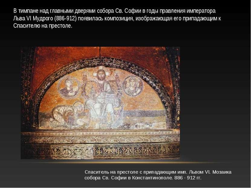 В тимпане над главными дверями собора Св. Софии в годы правления императора Л...