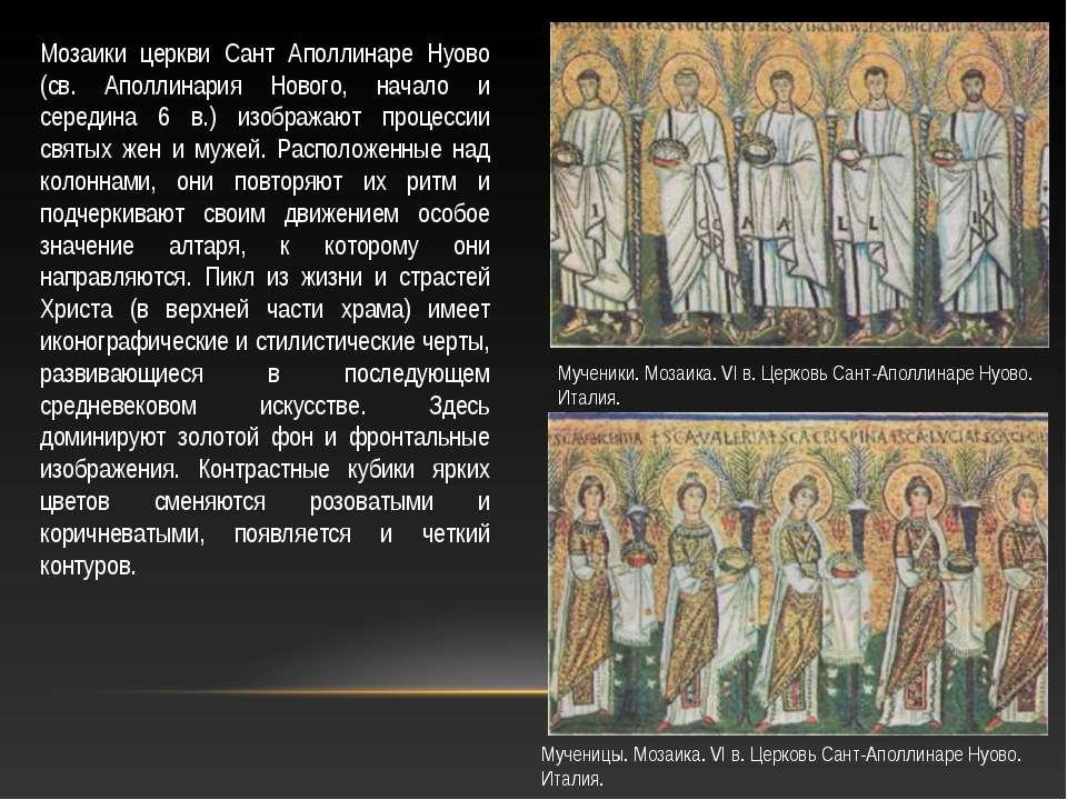 Мозаики церкви Сант Аполлинаре Нуово (св. Аполлинария Нового, начало и середи...