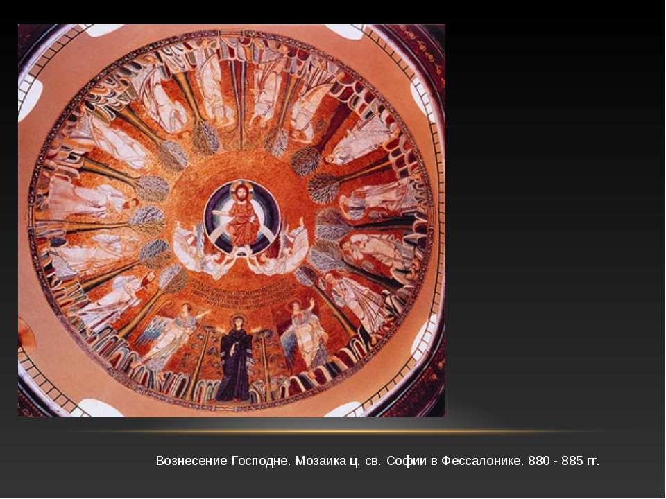 Вознесение Господне. Мозаика ц. св. Софии в Фессалонике. 880 - 885 гг.
