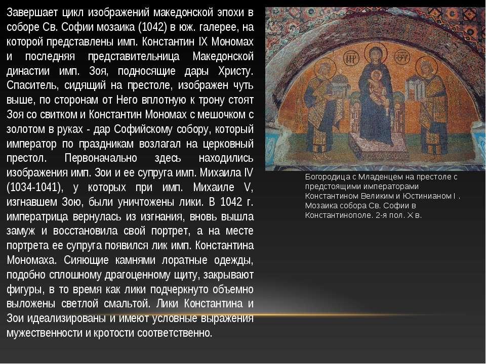 Завершает цикл изображений македонской эпохи в соборе Св. Софии мозаика (1042...