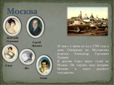 Ольга Лев Саша Надежда Осиповна Сергей Львович 26 мая ( 6 июня по н.с.) 1799 ...