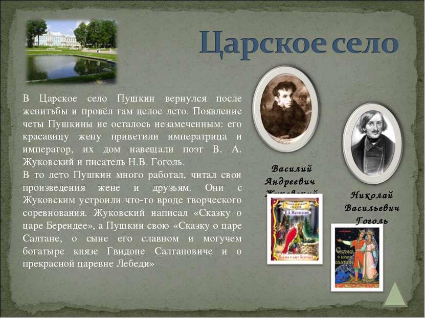 В Царское село Пушкин вернулся после женитьбы и провёл там целое лето. Появле...