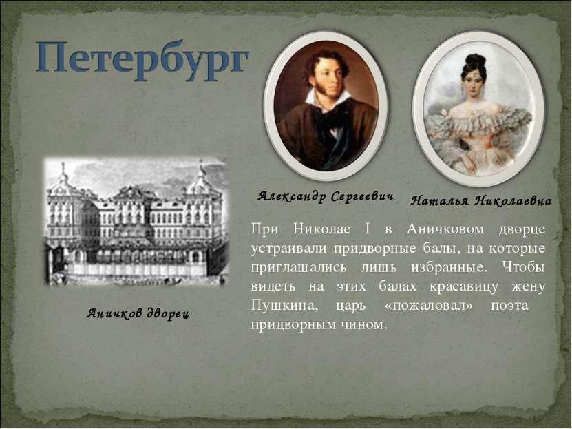 Аничков дворец Наталья Николаевна Александр Сергеевич При Николае I в Аничков...