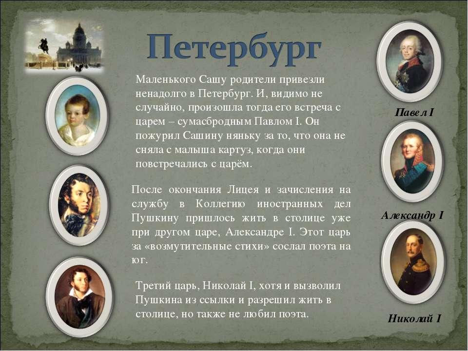Маленького Сашу родители привезли ненадолго в Петербург. И, видимо не случайн...