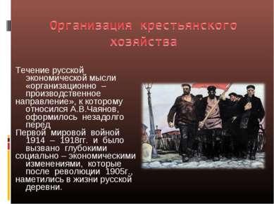 Течение русской экономической мысли «организационно – производственное направ...