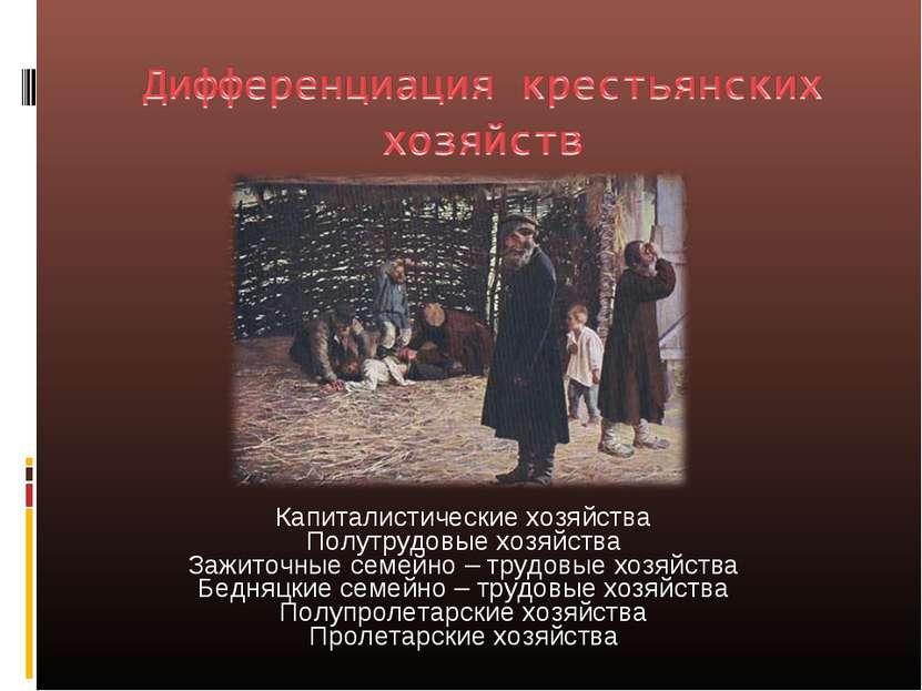 Капиталистические хозяйства Полутрудовые хозяйства Зажиточные семейно – трудо...