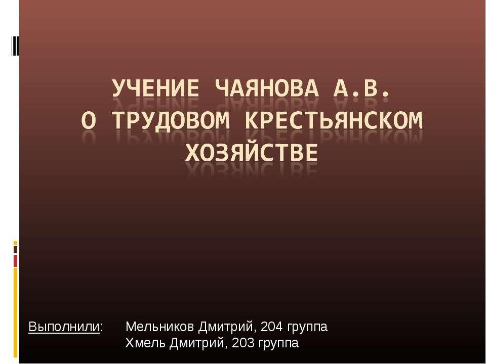 Выполнили: Мельников Дмитрий, 204 группа Хмель Дмитрий, 203 группа