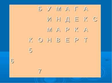 Б У М А Г А И Н Д Е К С М А Р К А К О Н В Е Р Т 5 6 7