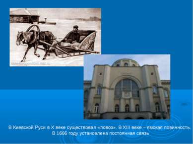 В Киевской Руси в X веке существовал «повоз». В XIII веке – ямская повинность...