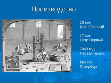 Производство 16 век Иван Грозный 17 век Пётр Первый 7003 год Первая газета Мо...