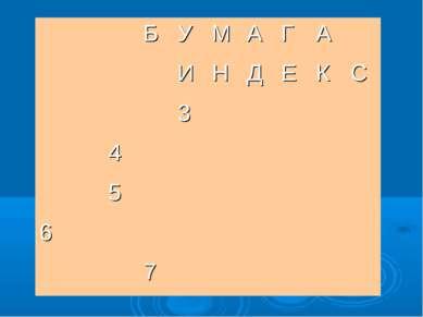 Б У М А Г А И Н Д Е К С 3 4 5 6 7