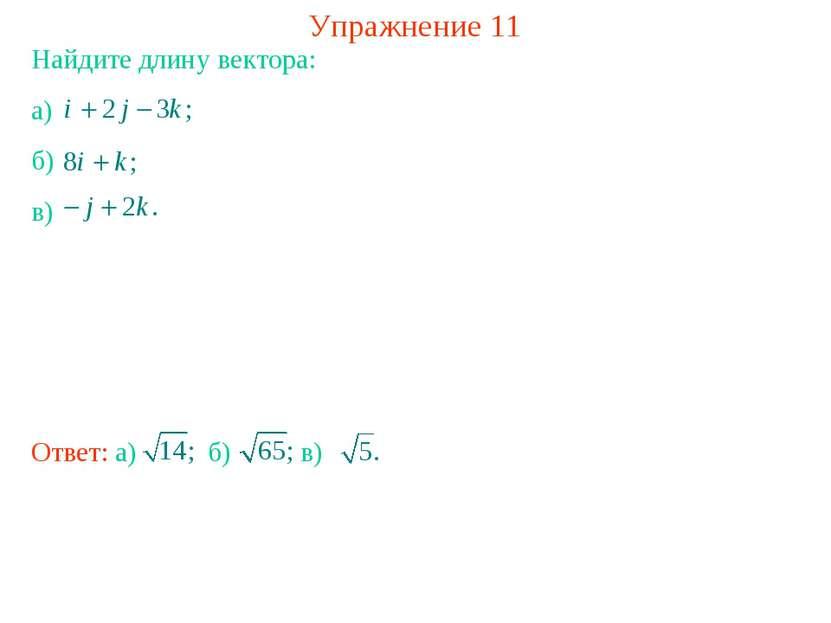 Упражнение 11 Найдите длину вектора: а) б) в)