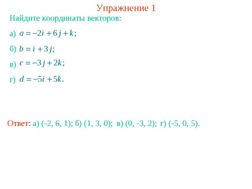 Упражнение 1 Найдите координаты векторов: а) б) в) г) Ответ: а) (-2, 6, 1); б...