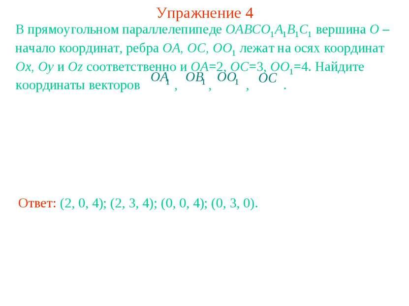 Упражнение 4 В прямоугольном параллелепипеде OABCO1A1B1C1 вершина O – начало ...