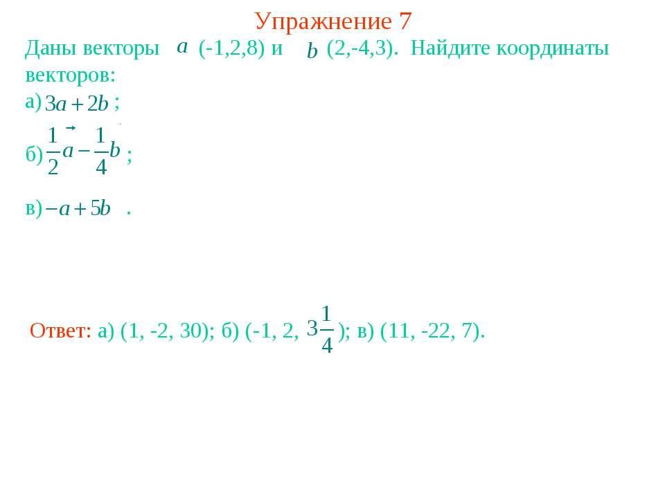 Упражнение 7 Даны векторы (-1,2,8) и (2,-4,3). Найдите координаты векторов: а...