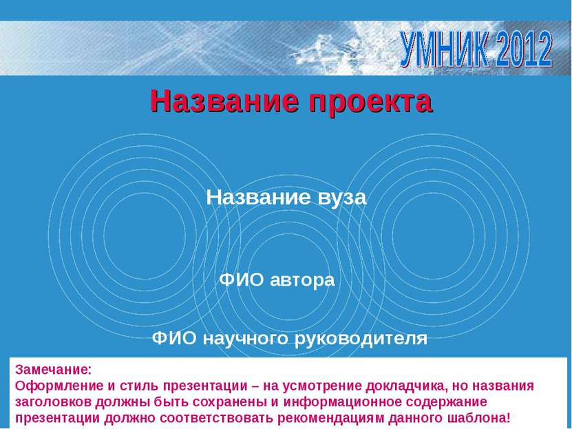 Название вуза Название проекта ФИО автора ФИО научного руководителя Замечание...