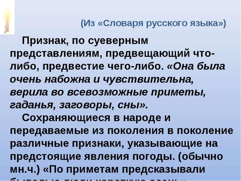 (Из «Словаря русского языка») Признак, по суеверным представлениям, предвещаю...
