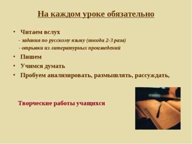 На каждом уроке обязательно Читаем вслух - задания по русскому языку (иногда ...