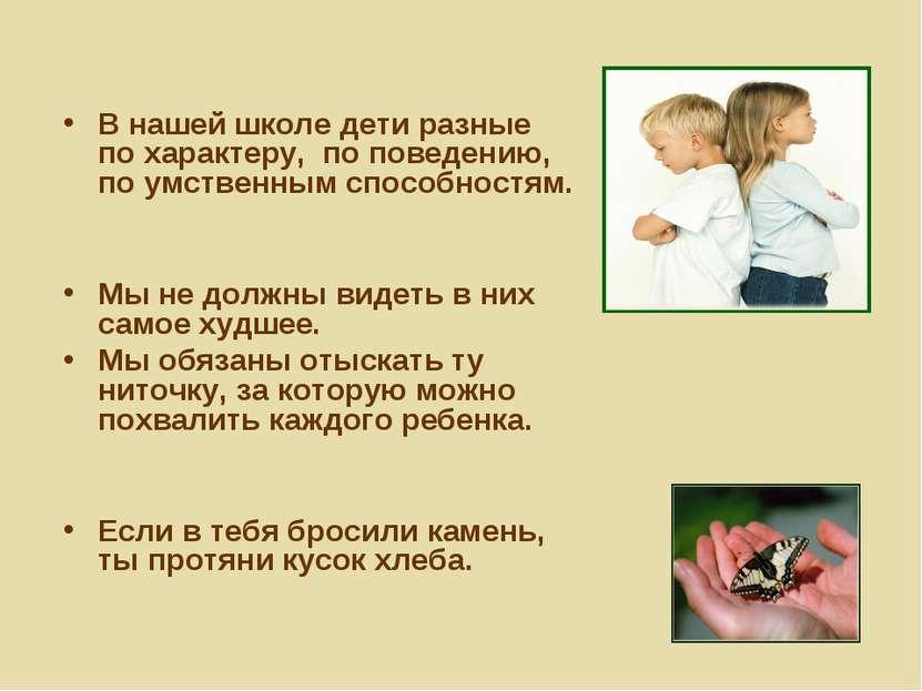В нашей школе дети разные по характеру, по поведению, по умственным способнос...