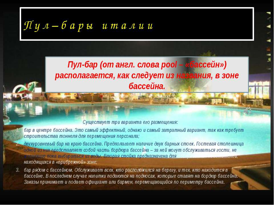 П у л – б а р ы и т а л и и Пул-бар (от англ. слова рool – «бассейн») распола...