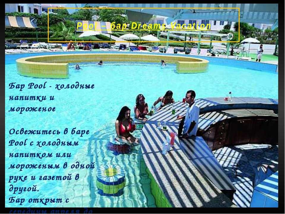 Бар Pool - холодные напитки и мороженое Освежитесь в баре Pool с холодным нап...