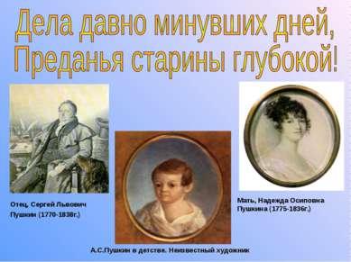 А.С.Пушкин в детстве. Неизвестный художник Отец, Сергей Львович Пушкин (1770-...
