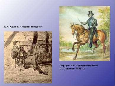 "В.А. Серов. ""Пушкин в парке"". Портрет А.С. Пушкина на коне (П. Соколов 1831 г.)"