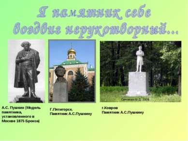 А.С. Пушкин (Модель памятника, установленного в Москве 1875 Бронза) г.Ковров ...