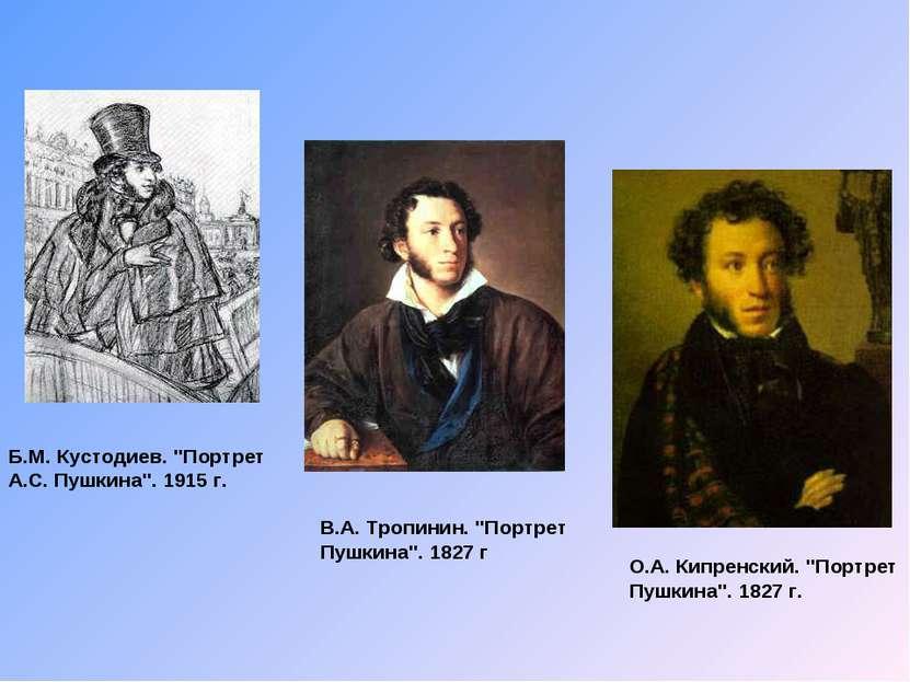 "В.А. Тропинин. ""Портрет Пушкина"". 1827 г О.А. Кипренский. ""Портрет Пушкина"". ..."