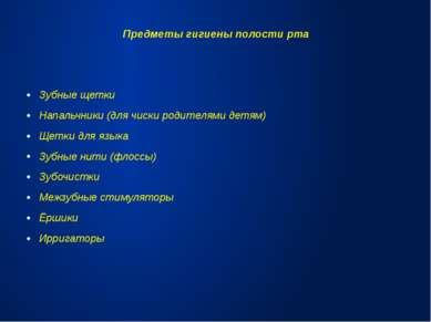 Зубные щетки Напальчники (для чиски родителями детям) Щетки для языка Зубные ...