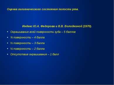 Индекс Ю.А. Федорова и В.В. Володкиной (1970). Окрашивание всей поверхности з...