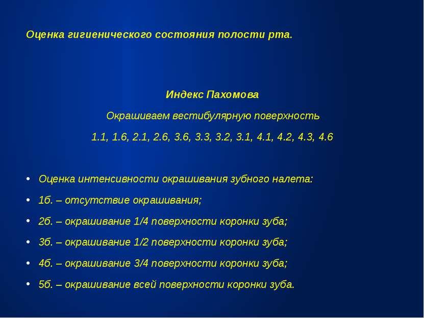 Индекс Пахомова Окрашиваем вестибулярную поверхность 1.1, 1.6, 2.1, 2.6, 3.6,...