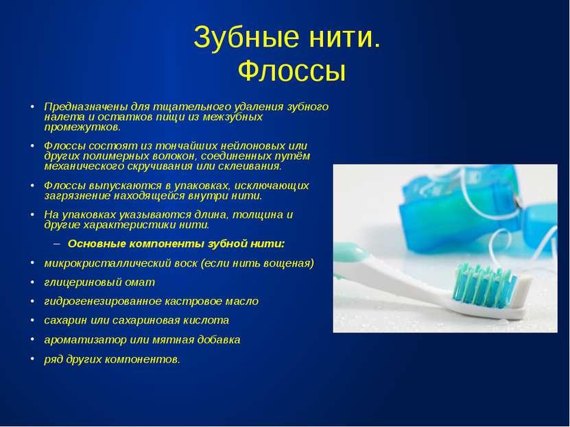 Зубные нити. Флоссы Предназначены для тщательного удаления зубного налета и о...