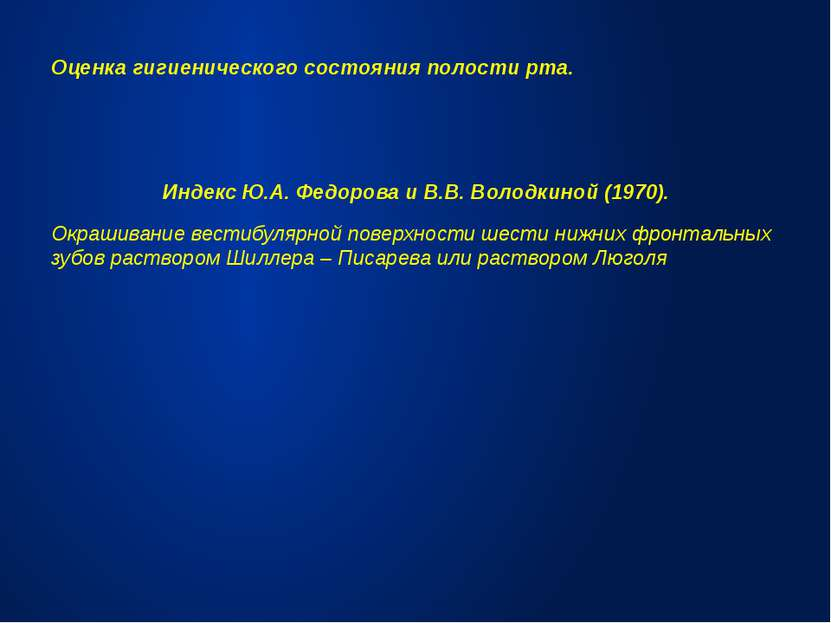 Индекс Ю.А. Федорова и В.В. Володкиной (1970). Окрашивание вестибулярной пове...