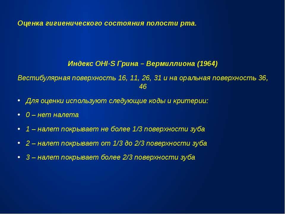 Индекс OHI-S Грина – Вермиллиона (1964) Вестибулярная поверхность 16, 11, 26,...