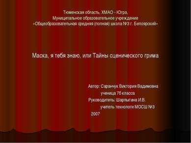 Тюменская область, ХМАО - Югра, Муниципальное образовательное учреждение «Общ...