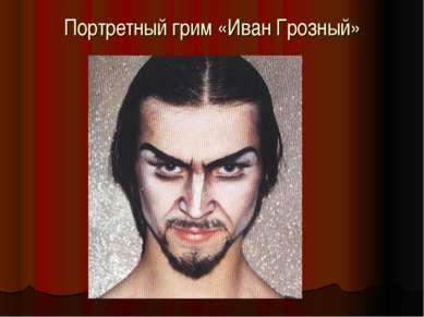 Портретный грим «Иван Грозный»