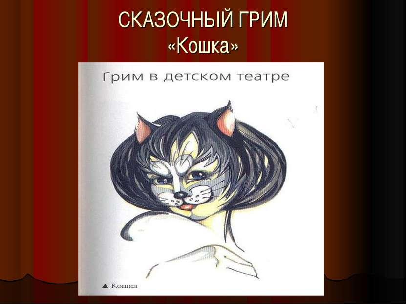 СКАЗОЧНЫЙ ГРИМ «Кошка»