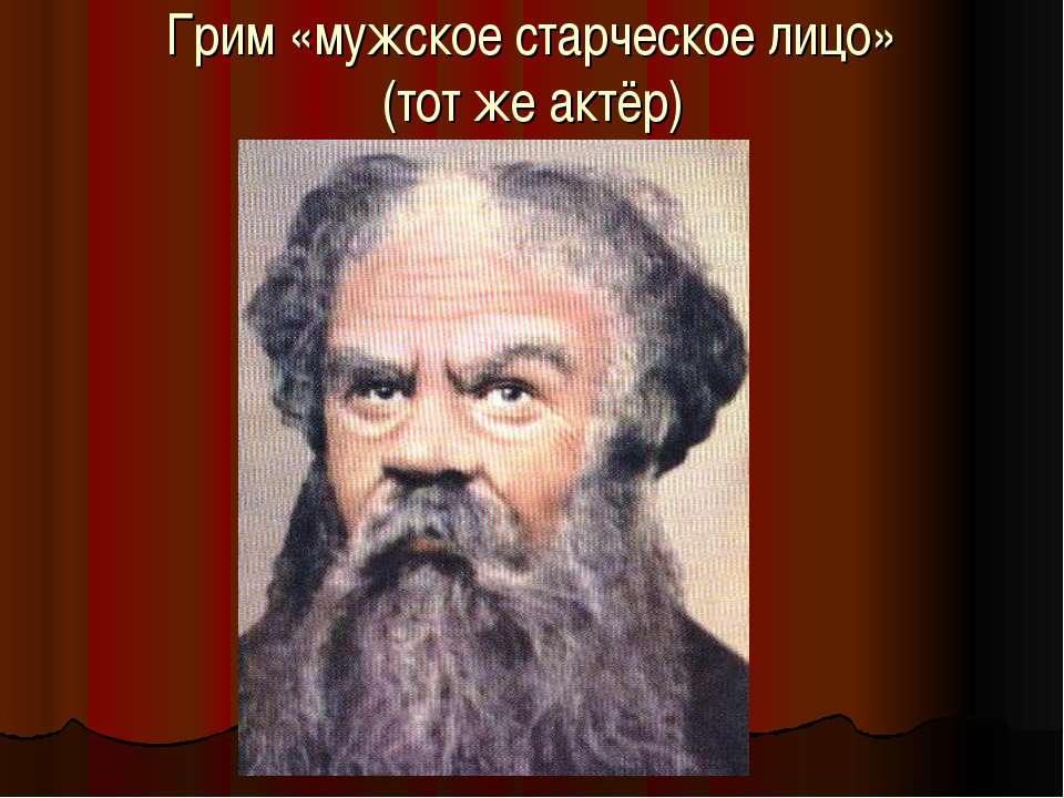 Грим «мужское старческое лицо» (тот же актёр)
