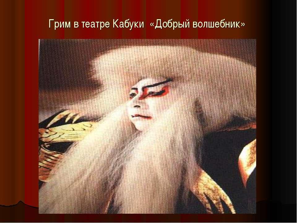 Грим в театре Кабуки «Добрый волшебник»